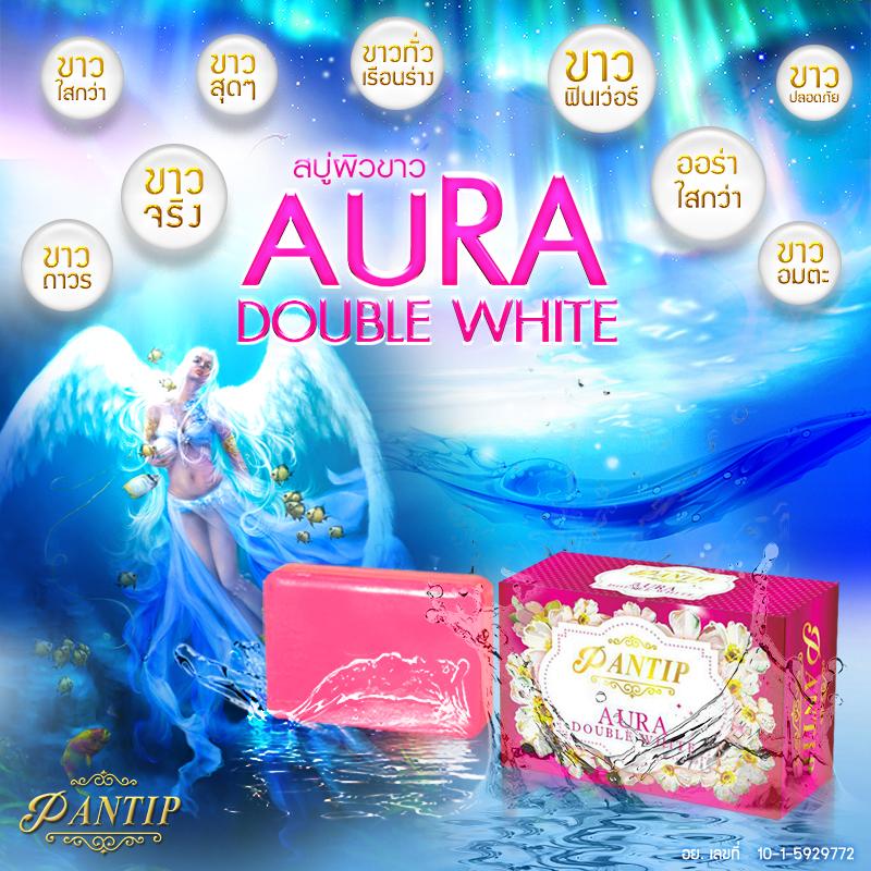 สบู่ผิวขาว AURA DOUBLE WHITE