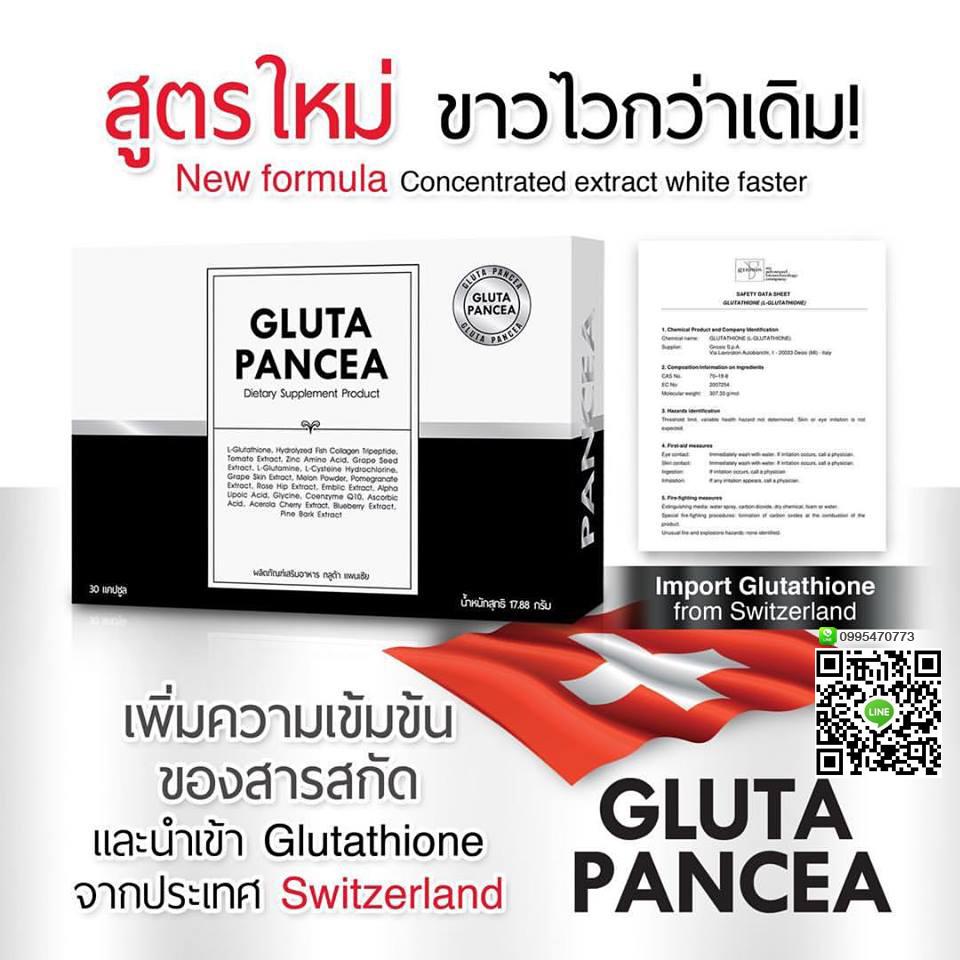 กลูต้า แพนเซีย - GLUTA PANCEA