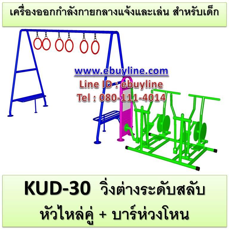 KUD-30 อุปกรณ์ออกกำลังกายและเล่นสำหรับเด็ก (วิ่งต่างระดับสลับหัวไหล่คู่ + บาร์ห่วงโหน)