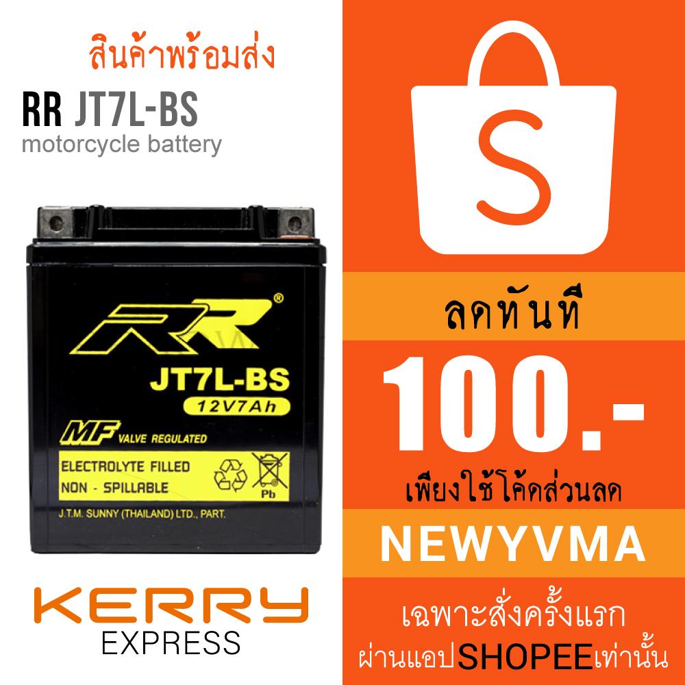 แบตมอเตอร์ไซค์ RR JT7L-BS YTX7L-BS GTX7L-BS 12V 7Ah YUASA Motorcycle Battery