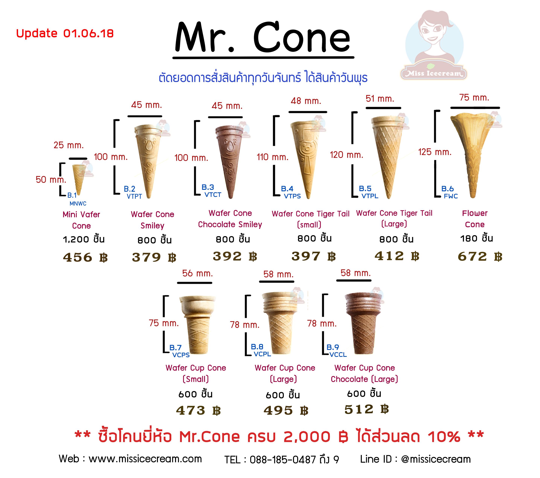 โคนเวเฟอร์ ยี่ห้อมิสเตอร์โคน Mr.Cone