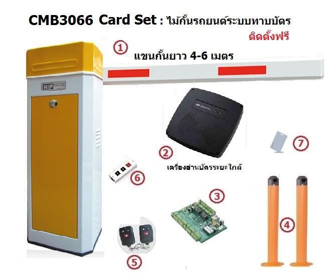 ไม้กั้นรถยนต์ card set (s)
