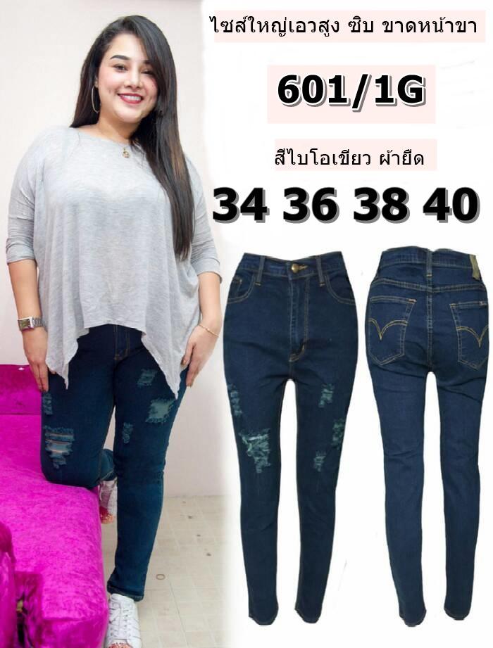 กางเกงยีนส์เอวสูง BIG SIZE ไซส์ใหญ่ ขาดหน้าขาใส่เก๋ๆ ซิบ สีไบโอเขียว มี SIZE 34 36 38 40
