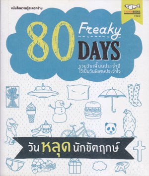 วันหลุดนักขัตฤกษ์ (80 Freaky Days) รวมวันเพี้ยนประจำปีไว้เป็นวันพิเศษประจำใจ