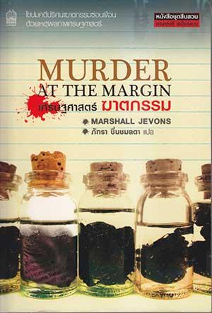 เศรษฐศาสตร์ฆาตกรรม (Murder at the margin)