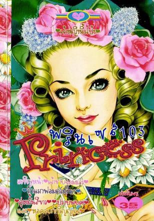 การ์ตูน Princess เล่ม 103