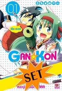 [SET] Gan*kon เจ้าสาวของผมเป็นพระเจ้าแสนสวย (5 เล่มจบ)
