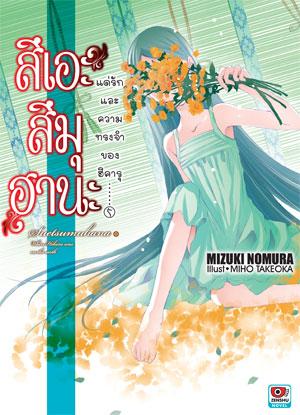 สึเอะสึมุฮานะ แด่รักและความทรงจำของฮิคารุ เล่ม 5