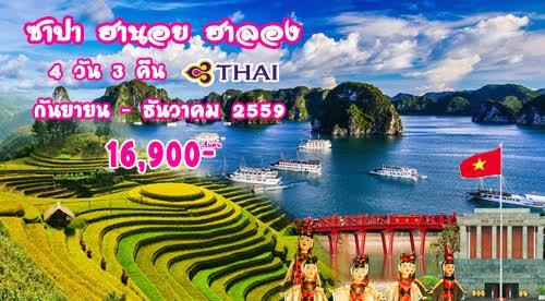 ซาปา ฮานอย อาลอง 4วัน 3คืน (Thai Airways)