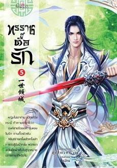 ทรราชตื๊อรัก เล่ม 5 ผู้เขียน ซูเสี่ยวหน่วน : เขียน, ยูมิน&กอหญ้า : แปล *พร้อมส่ง