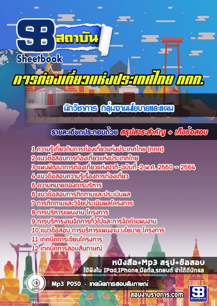 แนวข้อสอบนักวิชาการ กลุ่มงานนโยบายและแผน การท่องเที่ยวแห่งประเทศไทย ล่าสุด