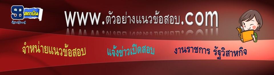 ตัวอย่างแนวข้อสอบงานราชการไทย