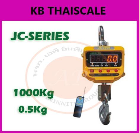 ตาชั่งแขวนดิจิตอล1000kg เครื่องชั่งแขวน1000kg เครื่องชั่งแขวนดิจิตอล1ตัน เครื่องชั่งแบบแขวน1000kg ละเอียด0.5kg JADEVER JC Series 1000/0.5kg พร้อมรีโมทคอนโทรล