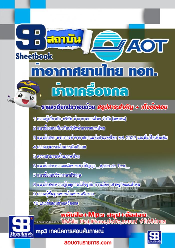 รวมแนวข้อสอบช่างเครื่องกล บริษัทการท่าอากาศยานไทย ทอท AOT