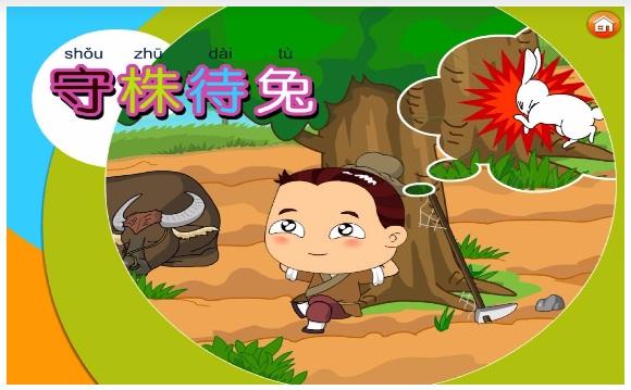 เรียนภาษาจีนออนไลน์ ( ครูลูกน้ำ ) เล่ม 2 บทที่12 เรื่อง นิทาน นั่งเฝ้ากระต่าย ตอนที่ 3/3