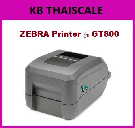 เครื่องพิมพ์บาร์โค้ด ZEBRA Barcode Printer รุ่น GT800 ใช้งานง่าย คุณภาพดี