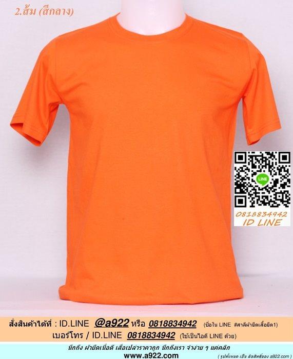 O.เสื้อเปล่า เสื้อยืดสีพื้น สีส้ม ไซค์ขนาด 52 นิ้ว