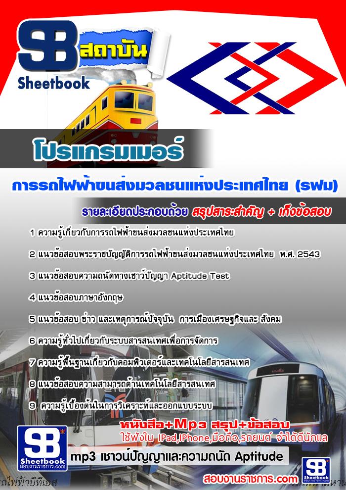 รวมนวข้อสอบโปรแกรมเมอร์ รฟม. การรถไฟฟ้าขนส่งมวลชนแห่งประเทศไทย NEW