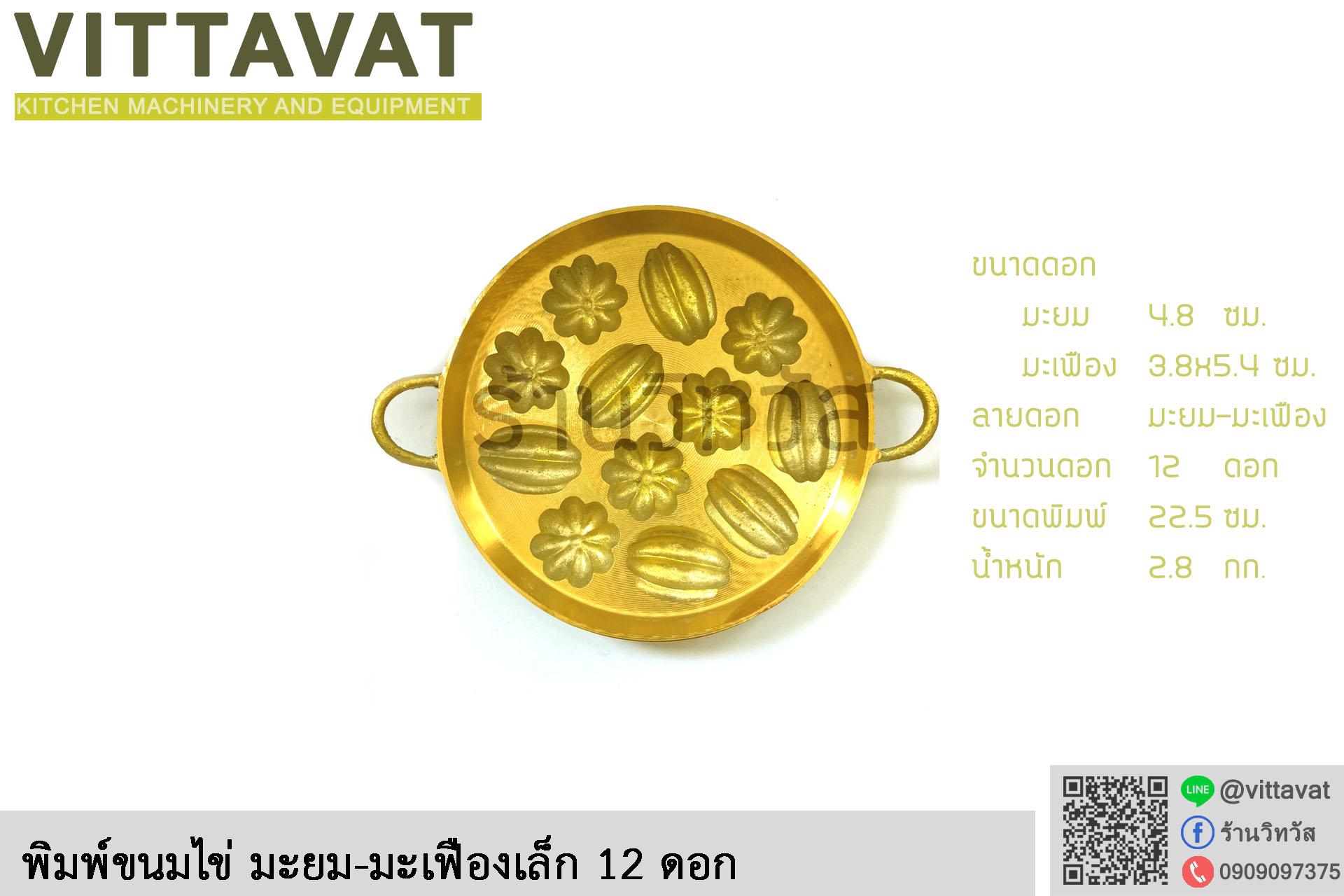 พิมพ์ขนมไข่ มะยม-มะเฟือง 12 ดอก เล็ก