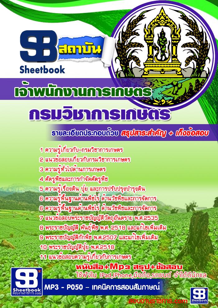 แนวข้อสอบเจ้าพนักงานการเกษตร กรมวิชาการเกษตร