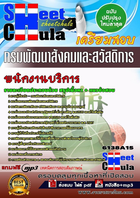 แนวข้อสอบข้าราชการ ข้อสอบข้าราชการ หนังสือสอบข้าราชการพนักงานบริการ กรมพัฒนาสังคมและสวัสดิการ