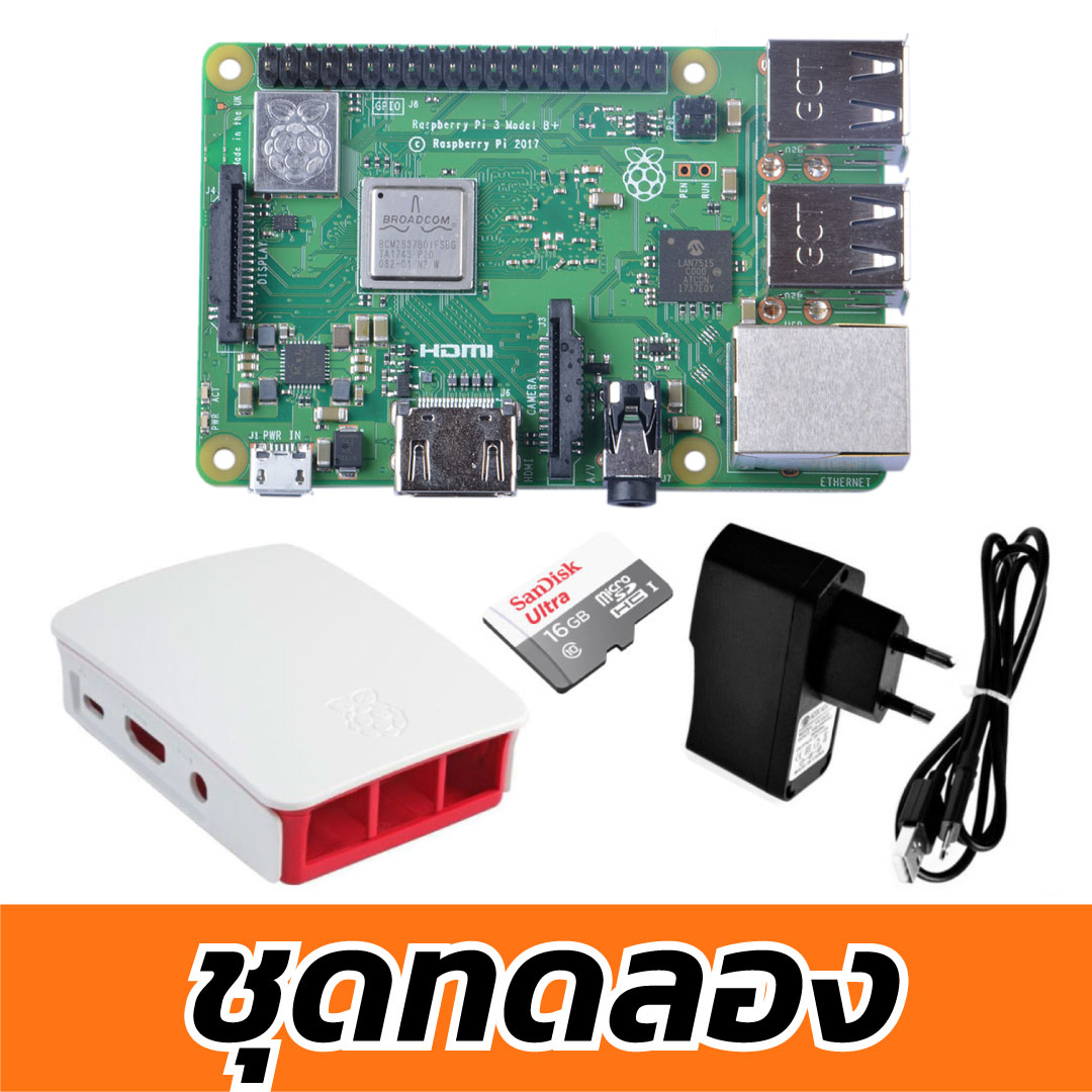 ชุด Set Raspberry Pi 3 Model B+ Starter Kit (board+case+adapter+micro sd card)