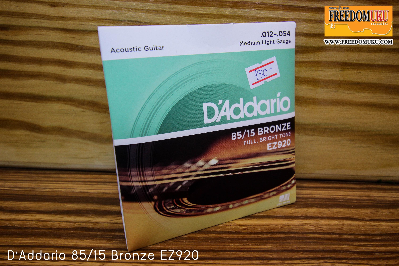 สายกีตาร์โปร่ง D'Addario EZ 920