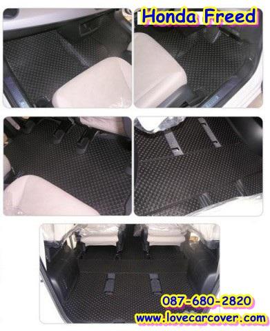 ผ้ายางปูพื้นรถยนต์ Honda Freed,ยางปูพื้น  Honda Freed,พรมกระดุมHonda Freed, ผ้ายางกระดุมปูพื้นรถยนต์  Honda Freed