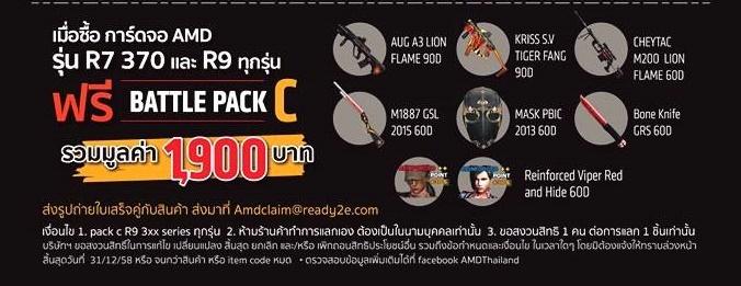 Battle Pack C