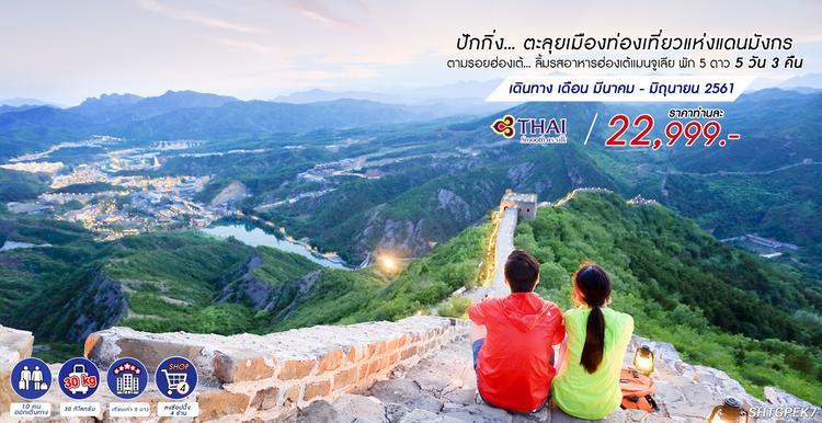 SSH SHTGPEK7 ทัวร์ ปักกิ่ง ตามรอยฮ่องเต้...ลิ้มรสอาหารฮ่องเต้แมนจูเลีย พัก 5ดาว 5 วัน 3 คืน บิน TG