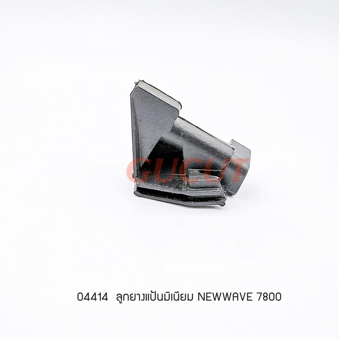 ลูกยางแป้นมิเนียม NEWWAVE 7800