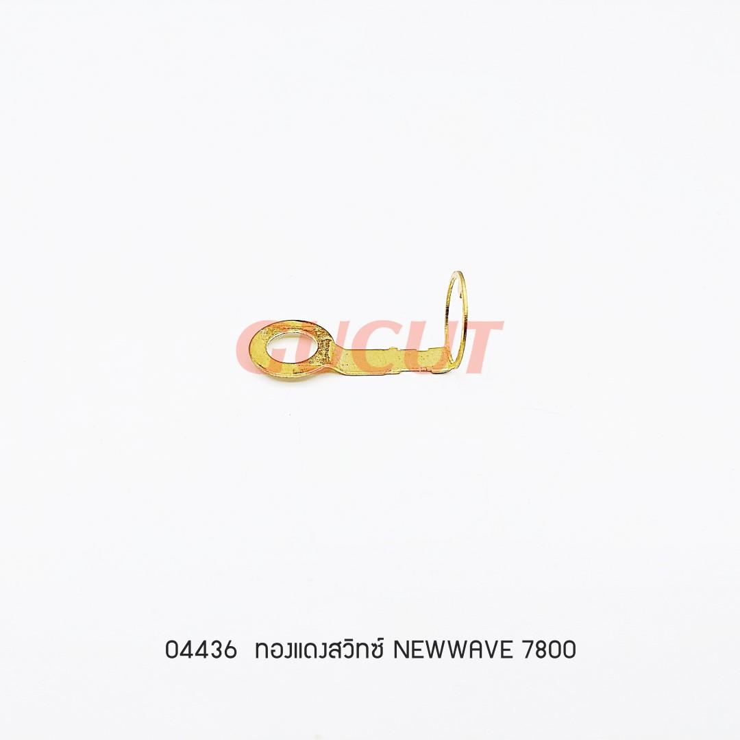 ทองแดงสวิทซ์ NEWWAVE 7800