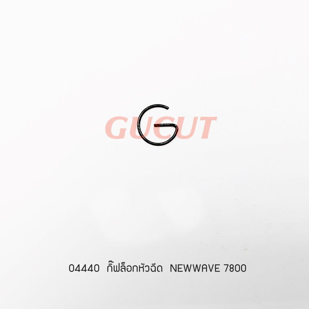 กิ๊ฟล็อกหัวฉีด NEWWAVE 7800