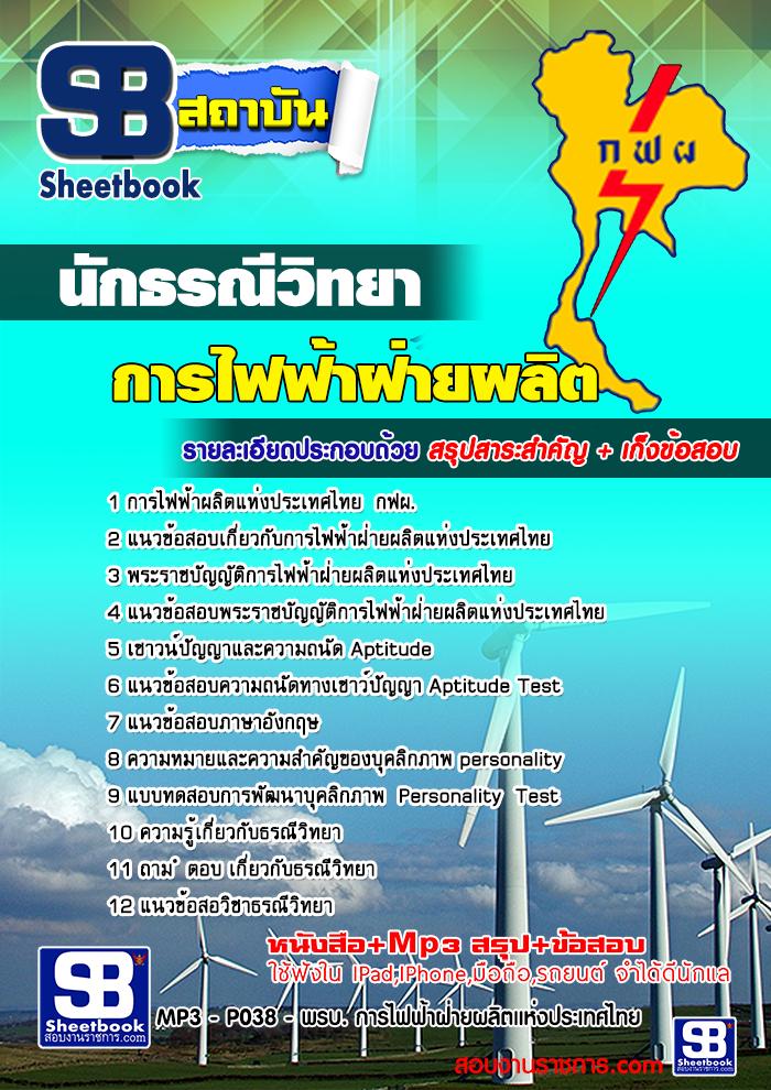 สรุปแนวข้อสอบนักธรณีวิทยา กฟผ. การไฟฟ้าฝ่ายผลิตแห่งประเทศไทย (ใหม่)