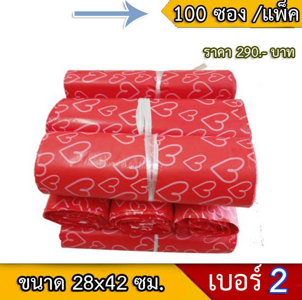 ซองพลาสติก สีแดง ลายหัวใจ เบอร์ 2 จำนวน 100 ใบ