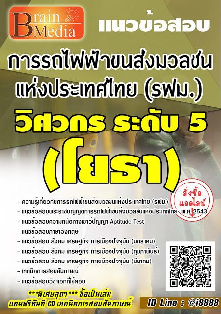 โหลดแนวข้อสอบ วิศวกร ระดับ 5 (โยธา) การรถไฟฟ้าขนส่งมวลชนแห่งประเทศไทย (รฟม.)
