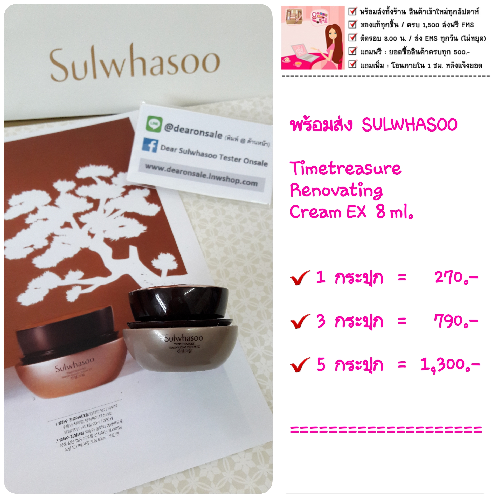 Timetreasure Cream Ex 8 Ml Dear Sulwhasoo Time Treasure Renovating 8ml