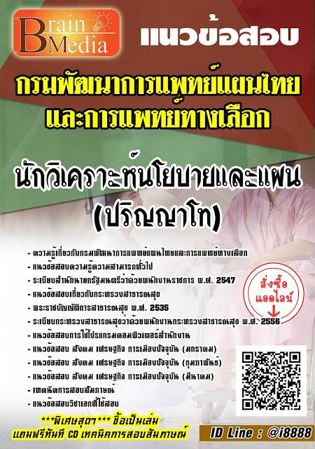 โหลดแนวข้อสอบ นักวิเคราะห์นโยบายและแผน (ปริญญาโท) กรมพัฒนาการแพทย์แผนไทยและการแพทย์ทางเลือก