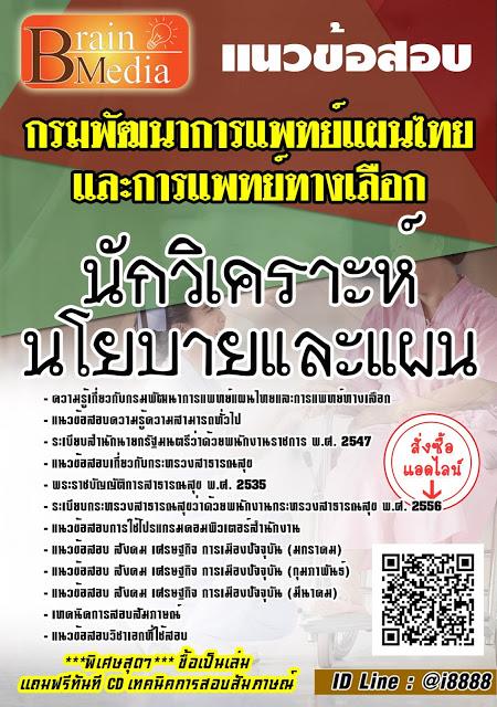 โหลดแนวข้อสอบ นักวิเคราะห์นโยบายและแผน กรมพัฒนาการแพทย์แผนไทยและการแพทย์ทางเลือก
