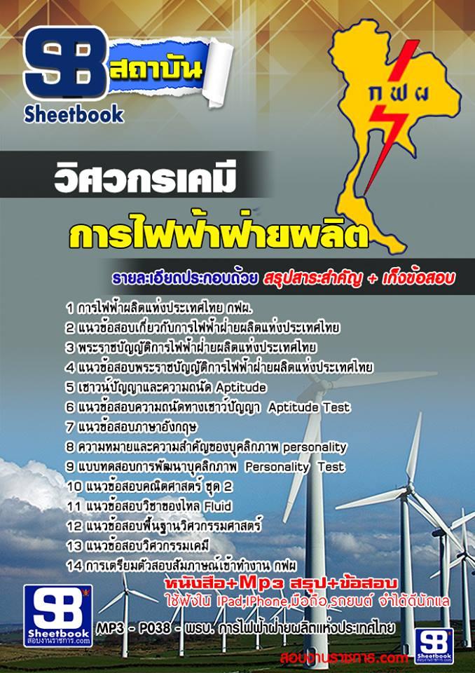 แนวข้อสอบ วิศวกรเคมี การไฟฟ้าฝ่ายผลิตแห่งประเทศไทย