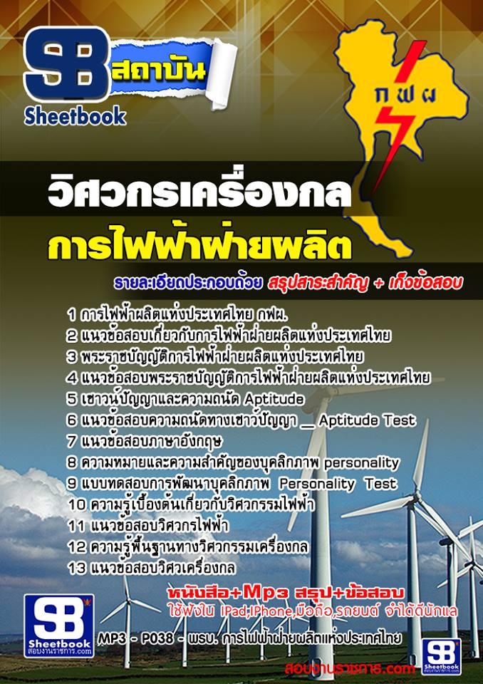 แนวข้อสอบ วิศวกรเครื่องกล การไฟฟ้าฝ่ายผลิตแห่งประเทศไทย
