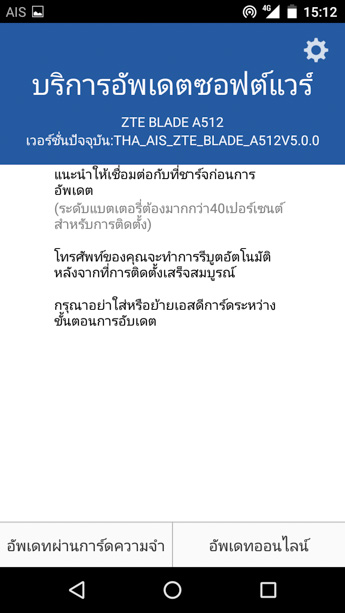 ซอฟต์แวร์ ZTE Blade A512-3