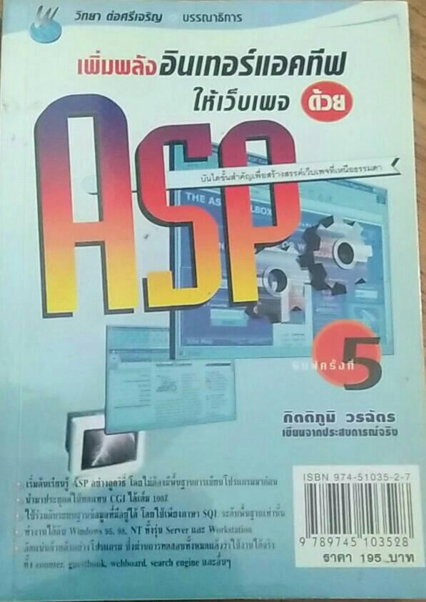 เพิ่มพลังอินเทอร์แอคทีฟให้เว็บเพจด้วย ASP