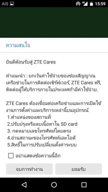 โปรแกรมน่าสนใจ ZTE Blade A512-8