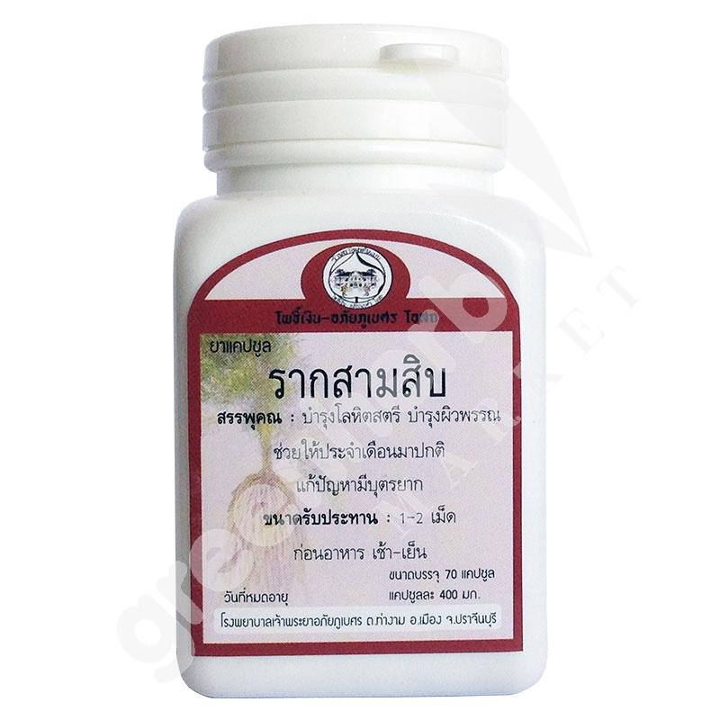 ยาแคปซูลรากสามสิบ (400 มก. 70 แคปซูล) ร้านยาไทยโพธิ์เงิน - อภัยภูเบศร โอสถ