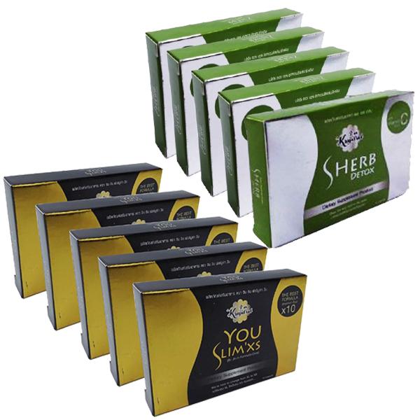 อาหารเสริมลดน้ำหนัก (ยาลดความอ้วน) เซ็ตยูสลิม ดีท็อก 10 กล่อง