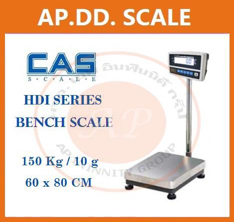 เครื่องชั่งดิจิตอล 150 กิโลกรัม ตาชั่งดิจิตอล เครื่องชั่งดิจิตอล เครื่องชั่งตั้งพื้น 150kg ความละเอียด 10g CAS HDI-150K แท่นขนาด60x80cm.