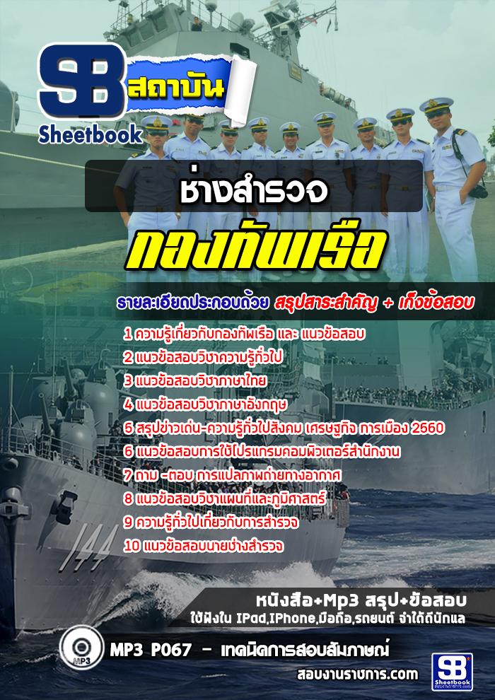 ช่างสำรวจ กองทัพเรือ
