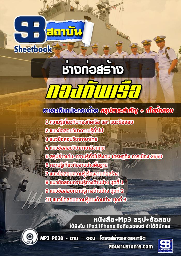 ช่างก่อสร้าง กองทัพเรือ