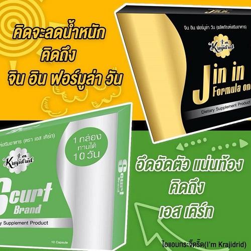 Jin in จินอิน 1
